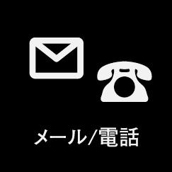 メール/電話